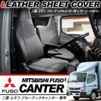 三菱ふそう ブルーテック キャンター レザー シートカバー ブラック/キルト PU革 シート トラック用品 内装パーツ