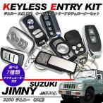 スズキ ジムニー キーレスエントリー キット アンサーバック機能/アクチュエーターセット 安心の1年保証