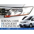 セレナ C25系 後期 アイラインフィルム 3色セット(スモーク/クリアオレンジ/クリアブルー) ヘッドライト アイライン 外装パーツ