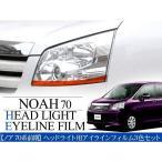 ノア70系 前期 アイラインフィルム 3色セット(スモーク/クリアオレンジ/クリアブルー) ヘッドライトアイライン 外装パーツ