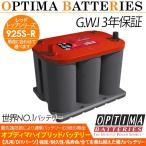 OPTIMA オプティマ レッドトップ バッテリー 925S-R RTS-3.7L 【3年保証 日本正規品】