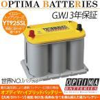 OPTIMA オプティマ イエロートップ バッテリー YT925SL YTR-3.7L 【3年保証 日本正規品】