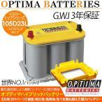 OPTIMA オプティマ イエロートップ バッテリー 105D23L YT JISハイスペック 【3年保証 日本正規品】