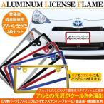 ナンバープレート アルミフレーム カバー 2枚セット/5色 ライセンスフレーム ナンバーフレーム カバー