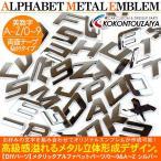 アルファベット エンブレム パーツ A〜Z/1~10 オリジナル イニシャル エンブレム ステッカー シール