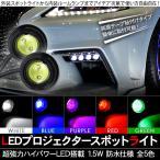 LED デイライト スポットライト アンダースポットライト ハイパワー 防水 2個セット  貼り付けタイプ 汎用 カスタム パーツ