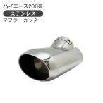 ハイエース 200系 5型 マフラーカッター オーバル型 ステンレスマフラー メッキパーツ 標準/ワイド DX/SGL ワゴン/バン 外装パーツ
