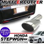 ショッピングステップワゴン ステップワゴン RK マフラーカッター オーバルタイプ/シングル 外装パーツ
