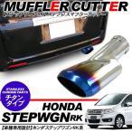 ショッピングステップワゴン ステップワゴン RK マフラーカッター オーバルタイプ/シングル