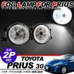 ショッピングプリウス プリウス 30系 LED フォグランプ フォグバルブ H8/H11/H16 イカリング 白/青 LEDフォグ 外装パーツ