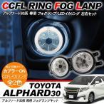 ショッピングアルファード アルファード 30系 専用 LED フォグランプ フォグバルブ H8/H11/H16 イカリング 白/青 外装パーツ
