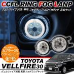 ショッピングヴェルファイア ヴェルファイア 30系 専用 LED フォグランプ フォグバルブ H8/H11/H16 イカリング 白/青 外装パーツ