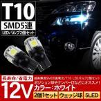 T10 LEDバルブ LED 5連/ポジション球/3chip-SMD  スモールランプ ポジション球 ライセンスランプ ナンバー灯などに