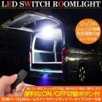 LED 間接照明 ラゲッジランプ LEDルームランプ ライセンスランプ/ナンバー灯 バックフォグ 汎用/スイッチ付き 12V/24V