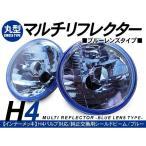 ヘッドライト H4 丸型シールドビーム/リフレクター付き/ブルーレンズ