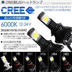 LED ヘッドライト コンバージョンキット/CREE製 LEDバルブ フォグランプ H7/H8/H11/H16/HB4/HB3 12V/24V対応
