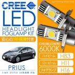 プリウス 30後期 パーツ LEDバルブ ヘッドライト フォグランプ HB3 H11 H16 CREE製
