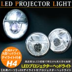 丸型 ヘッドライト H4 LEDヘッドライト Hi/Lo切替 プロジェクター デイライト付き シールドビーム 電装パーツ