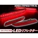 ショッピングステップワゴン ステップワゴン RG系 LED リフレクター レッド リアバンパー 反射板