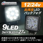 船用 LED 作業灯 照明 集魚灯 サーチライト ワークライト 船舶