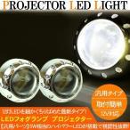 ショッピングLED LED フォグランプ プロジェクター フォグ ヘッドライト 5W級 ホワイト 6000K LEDフォグバルブ付 ライト LEDパーツ