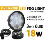LED フォグランプ 作業灯 12 / 24v対応 18W 6灯 シガー電源
