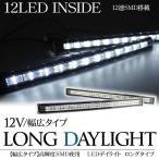 LED デイライト 12V/ハイパワー/ロングタイプ 汎用 カスタム パーツ LEDデイランプ