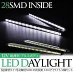 LEDデイライト 極薄アルミタイプ 12V専用 白 LED デイランプ 汎用 パーツ