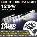 ストロボ付 LEDデイライト 12V/24V兼用 4個セット ON/OFFスイッチ パターン切替付 LEDライト 汎用 DIYパーツ
