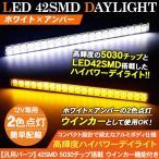LED デイライト ホワイト/アンバー 2色点灯 ウィンカー連動 防水仕様 156mm 薄型 デイライト デイランプ ポジションランプ 電装パーツ