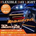 シーケンシャル LED デイライト ウィンカー付 2色点灯 12V/24V 流れる フレキシブル デイライト ウィンカー ポジション球 説明書付 カスタム 保証付 電装パーツ