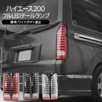 ショッピングハイエース ハイエース 200 4型 5型 LEDテールランプ バックランプ付き バーライト テール ウィンカー 車検対応 標準/ワイド DX/SGL ワゴン/バン 外装パーツ