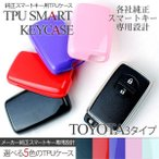 スマーキーケース スマートキーカバー トヨタ TOYOTA TPUケース ジェリーケース 3タイプ 全5色