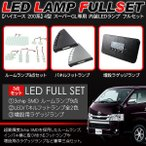 ハイエース 200系 4型 S-GL専用 LEDルームランプ ラゲッジランプ フットランプ 3点セット