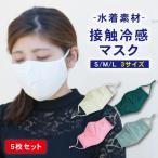 冷感マスク 水着素材 5枚セット 全4色 洗えるマスク 水着マスク スポーツマスク 布 洗える 夏用 大人用/子供用 男性用/女性用