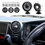 ポータブル扇風機 卓上扇風機 USB扇風機 車載用 車用 車内扇風機 サーキュレーター LED 角度調整 エアコン ファン 車中泊