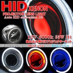 HID プロジェクター ヘッドライト 埋込キット H4 レッドアイ/ブルーアイ CCFL イカリング仕様