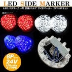 LED サイドマーカー バスマーカー 交換用 8個セット バルブ 24V S25 バルブ サイドランプ トラック用品