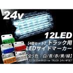 LEDサイドマーカー 4個セット バスマーカー トラック マーカー 24V 3WAY点灯 マーカーランプ デコトラ カスタム トラック用品