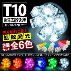 ステップワゴン RK1/RK2/RK5/RK6 T10 LEDバルブ 超拡散9連 2個セット ポジションランプ 等