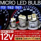 メーター球 T4.7/T4.2/T3  LEDメーターバルブ LEDバルブ SMDタイプ メーターランプ/エアコンランプ/スイッチランプ 内装パーツ