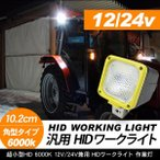 農作業 トラクター HID フォグランプ 作業灯 6000k 12V/24V 兼用 クリスタルレンズ仕様 農業機械 メンテナンス パーツ