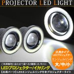 LED プロジェクター エンジェルリング付き 大/中/小 6500K フォグランプ / ヘッドライト 加工 DIY カスタム