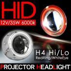 HID プロジェクター ヘッドライト H4 Hi/Lo切替 6000k CCFL イカリング赤仕様 埋込キット レッドアイ/ブルーアイ ヘッドライト DIYパーツ