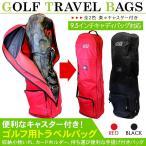 トラベルバッグ ゴルフ キャディバッグ カバー/ローラー付き ゴルフバッグ スポーツ ゴルフ用品