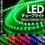 ショッピングLED LEDチューブ チューブライト 120cm 12V/24V 超高輝度防水 両側配線タイプ LED チューブ