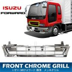 いすゞ フォワード320 標準用 フロントグリル オールメッキタイプ トラック用品 外装パーツ