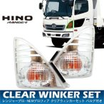 日野 レンジャープロ NEW プロフィア クリアウィンカー ウィンカーバルブ コーナーランプ コーナーウィンカー トラック用品 外装パーツ