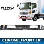 日野 レンジャープロ 4トン 標準用 メッキ フロントリップ バンパー スポイラー トラック用品 部品 外装パーツ