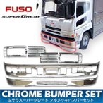 三菱 ふそう NEW スーパーグレート メッキ フロントバンパー セット トラック用品 部品 外装パーツ